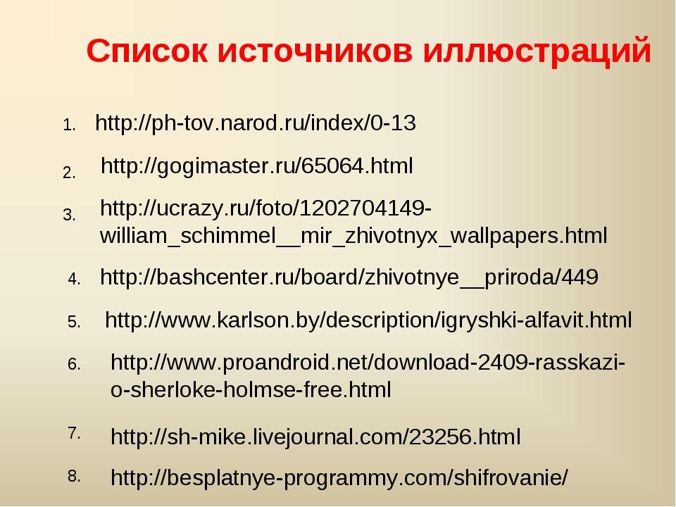 Список источников иллюстраций 1. http://ph-tov.narod.ru/index/0-13 2. 3. 5. h...