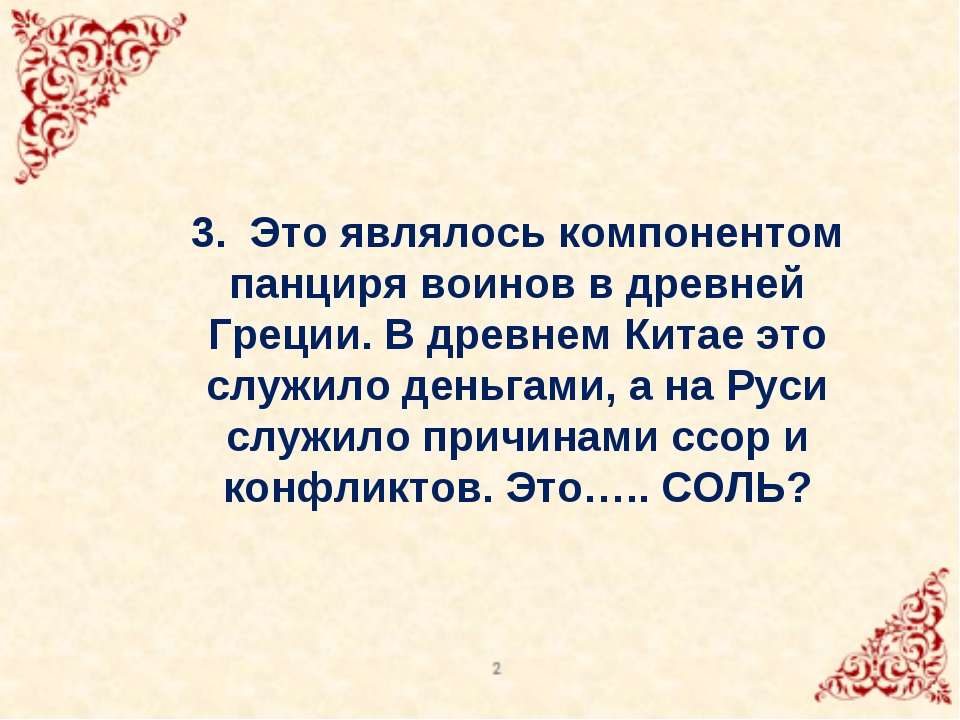 3. Это являлось компонентом панциря воинов в древней Греции. В древнем Китае...