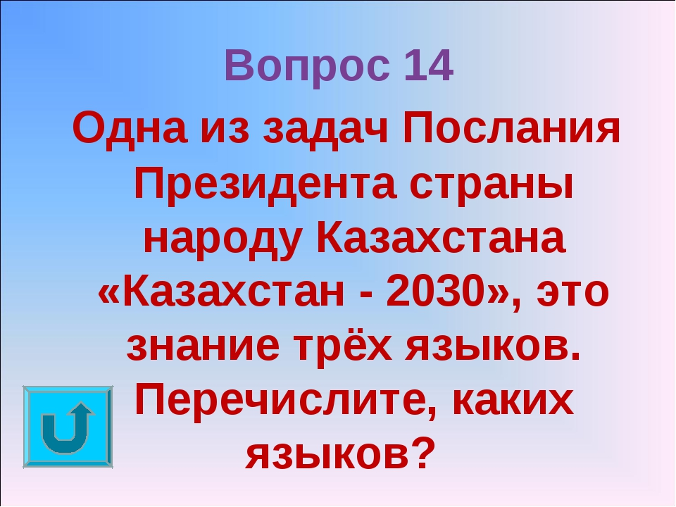 Вопрос 14 Одна из задач Послания Президента страны народу Казахстана «Казахст...