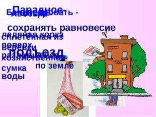 Балансировать - сохранять равновесие Авоська - сплетённая из верёвки хозяйств