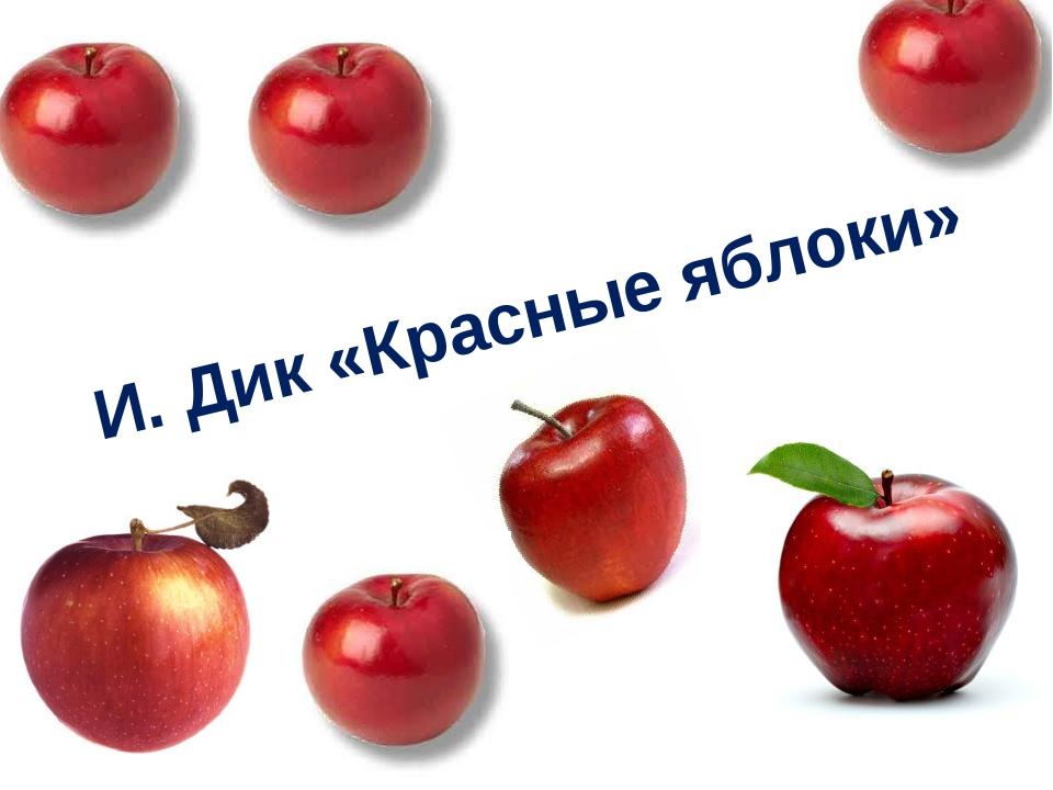 И. Дик «Красные яблоки»