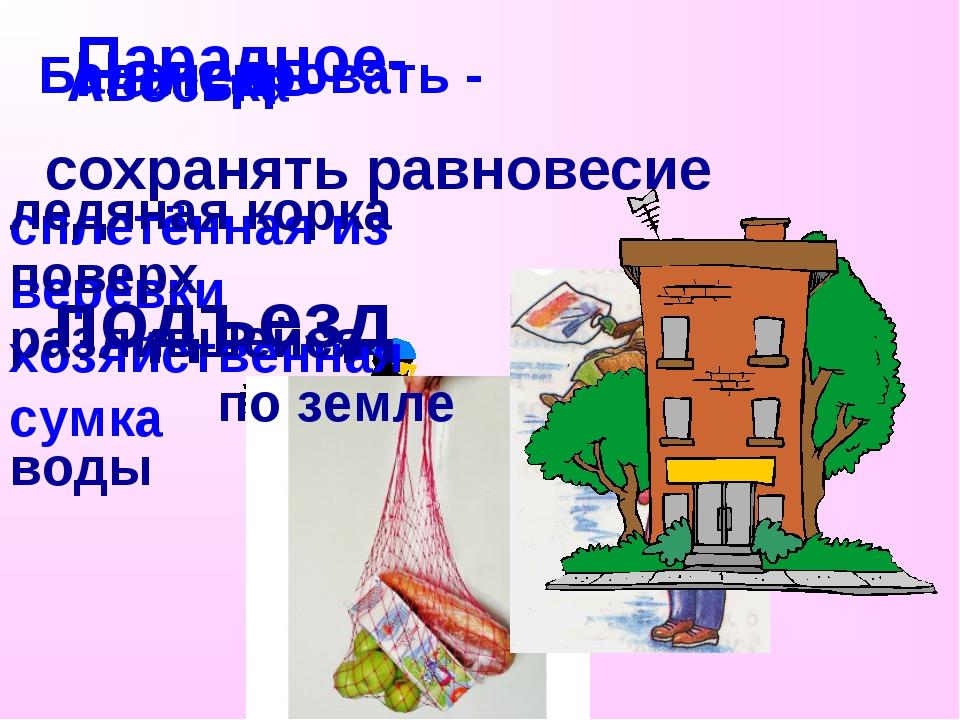 Балансировать - сохранять равновесие Авоська - сплетённая из верёвки хозяйств...