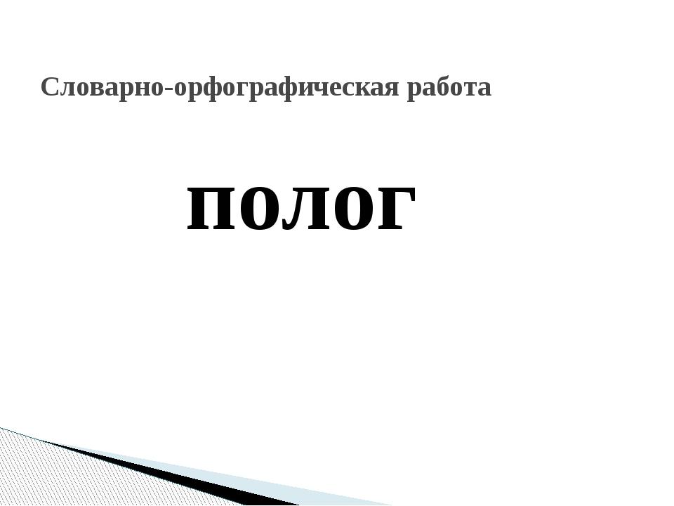 полог  Словарно-орфографическая работа