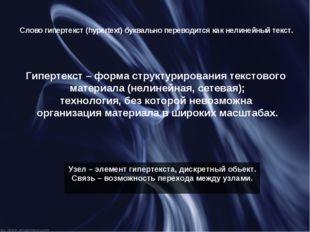 Слово гипертекст (hypertext) буквально переводится как нелинейный текст. Гипе