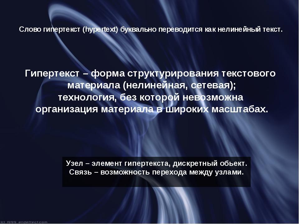 Слово гипертекст (hypertext) буквально переводится как нелинейный текст. Гипе...