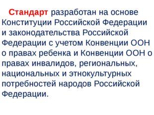 Стандарт разработан на основе Конституции Российской Федерации и законодател