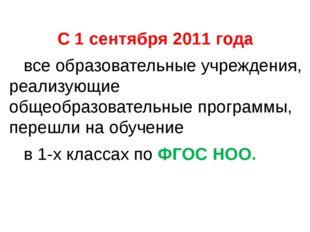 С 1 сентября 2011 года все образовательные учреждения, реализующие общеобраз
