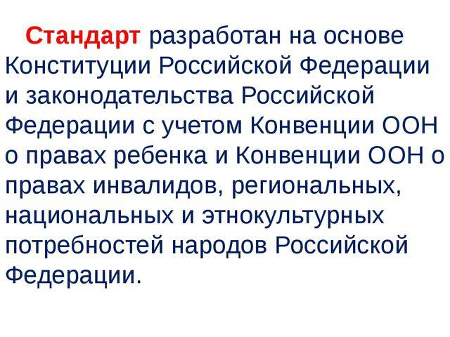 Стандарт разработан на основе Конституции Российской Федерации и законодател...