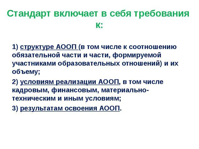 Стандарт включает в себя требования к: 1) структуре АООП (в том числе к соотн...