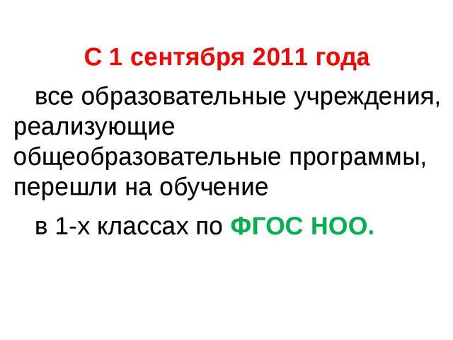 С 1 сентября 2011 года все образовательные учреждения, реализующие общеобраз...