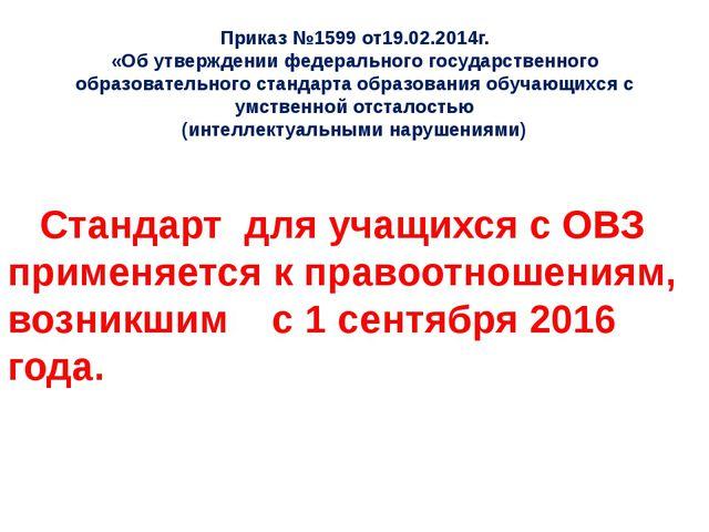 Приказ №1599 от19.02.2014г. «Об утверждении федерального государственного обр...