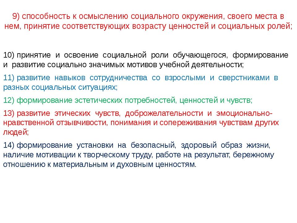 9) способность к осмыслению социального окружения, своего места в нем, принят...