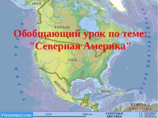 "Обобщающий урок по теме: ""Северная Америка"" Prezentacii.com"