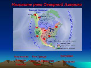 Назовите реки Северной Америки Миссисипи Миссури Макензи Юкон Святого Лаврент