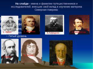 На слайде - имена и фамилии путешественников и исследователей, внесших свой в