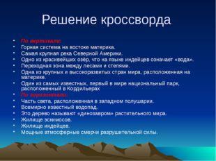 Решение кроссворда По вертикали: Горная система на востоке материка. Самая кр