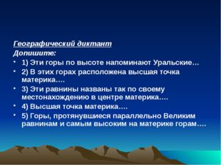 Географический диктант Допишите: 1) Эти горы по высоте напоминают Уральские…