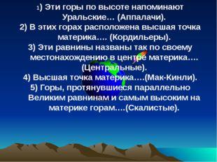 1) Эти горы по высоте напоминают Уральские… (Аппалачи). 2) В этих горах расп