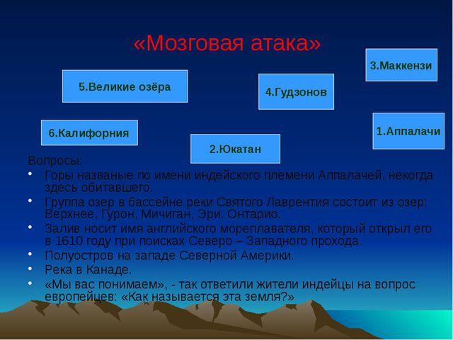 «Мозговая атака» Вопросы: Горы названые по имени индейского племени Аппалачей...