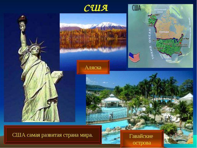 США США самая развитая страна мира. Гавайские острова Аляска