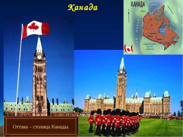 Оттава – столица Канады. Канада
