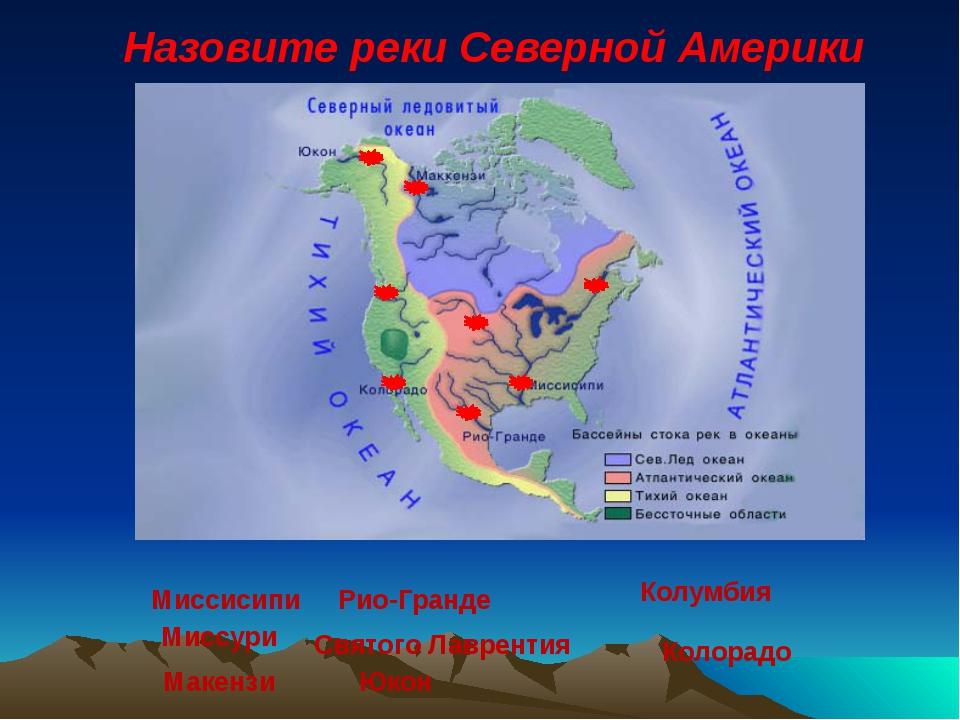 Назовите реки Северной Америки Миссисипи Миссури Макензи Юкон Святого Лаврент...