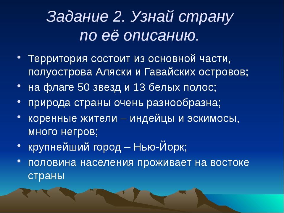 Задание 2. Узнай страну по её описанию. Территория состоит из основной части,...