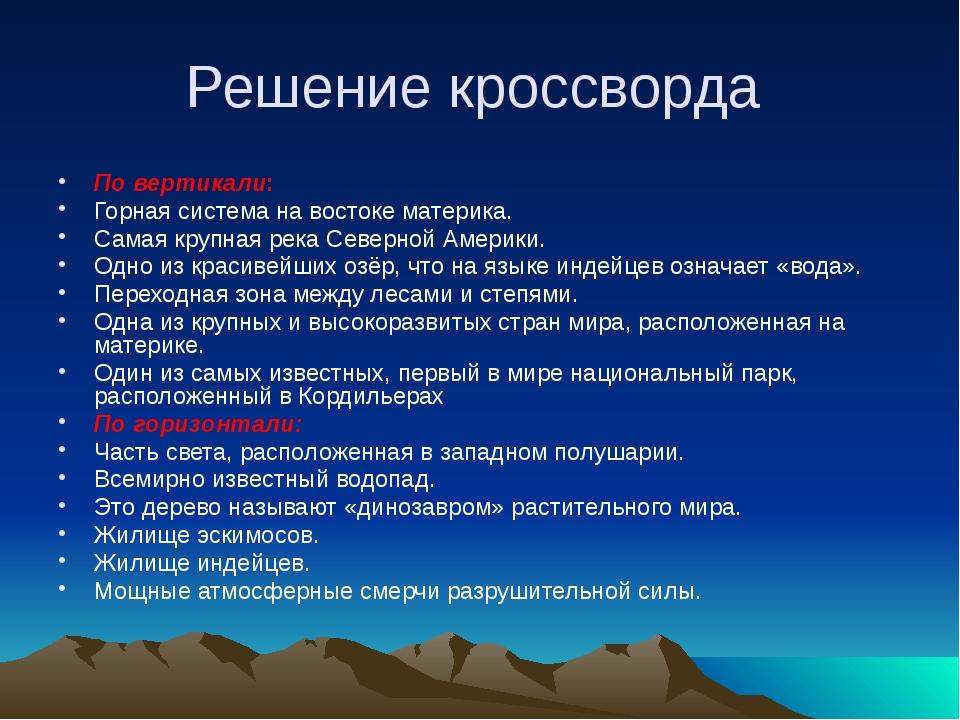 Решение кроссворда По вертикали: Горная система на востоке материка. Самая кр...