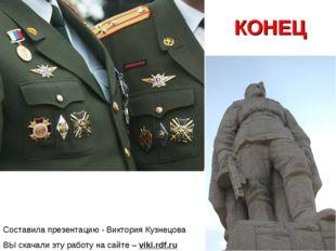 КОНЕЦ Составила презентацию - Виктория Кузнецова ВЫ скачали эту работу на сай