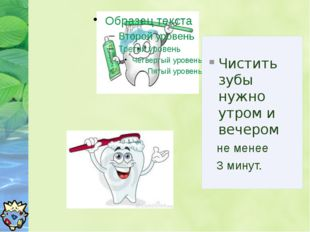Чистить зубы нужно утром и вечером не менее 3 минут.