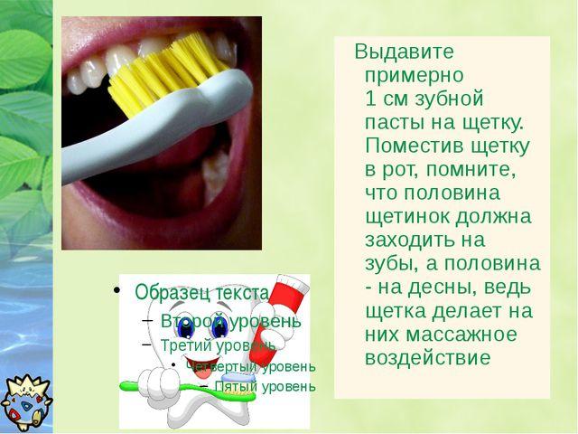 Выдавите примерно 1 см зубной пасты на щетку. Поместив щетку в рот, помните,...
