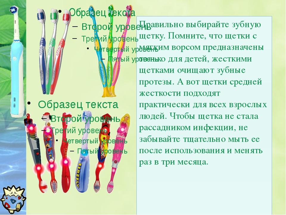Правильно выбирайте зубную щетку. Помните, что щетки с мягким ворсом предназн...
