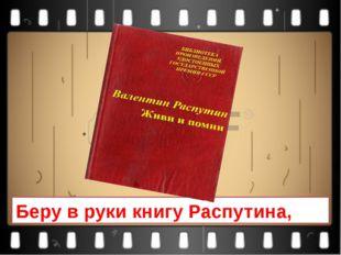 Беру в руки книгу Распутина,