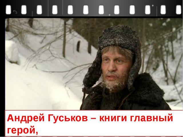 Андрей Гуськов – книги главный герой,
