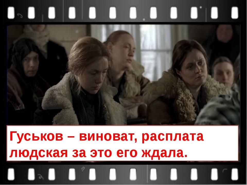 Гуськов – виноват, расплата людская за это его ждала.