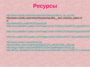 Ресурсы http://www.rukukla.ru/article/kuhi/toystory/davnymdavno_na_ruci.htm h