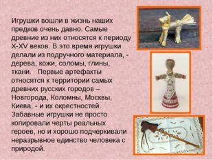 Игрушки вошли в жизнь наших предков очень давно. Самые древние из них относят