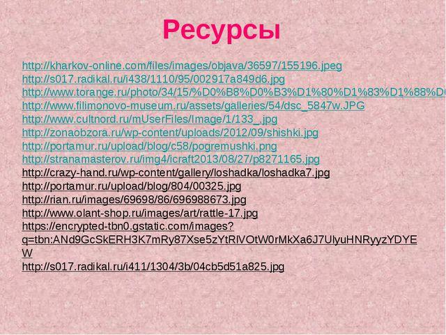 Ресурсы http://kharkov-online.com/files/images/objava/36597/155196.jpeg http:...