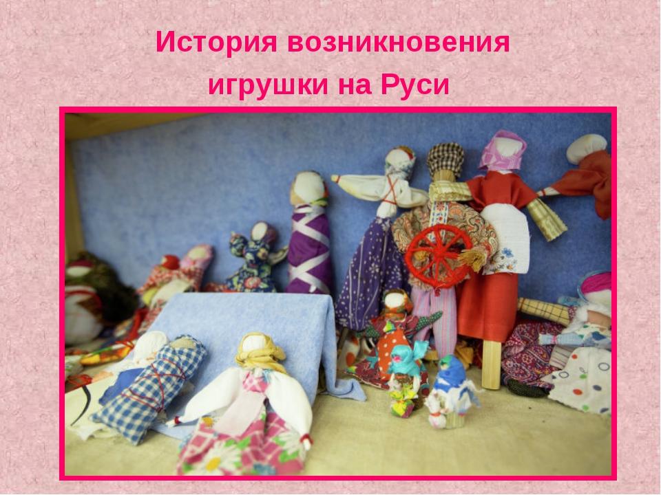 История возникновения игрушки на Руси