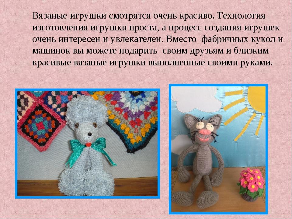 Вязаные игрушки смотрятся очень красиво. Технология изготовления игрушки пр...