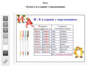 Тест «Буквы е-и в корнях с чередованием»