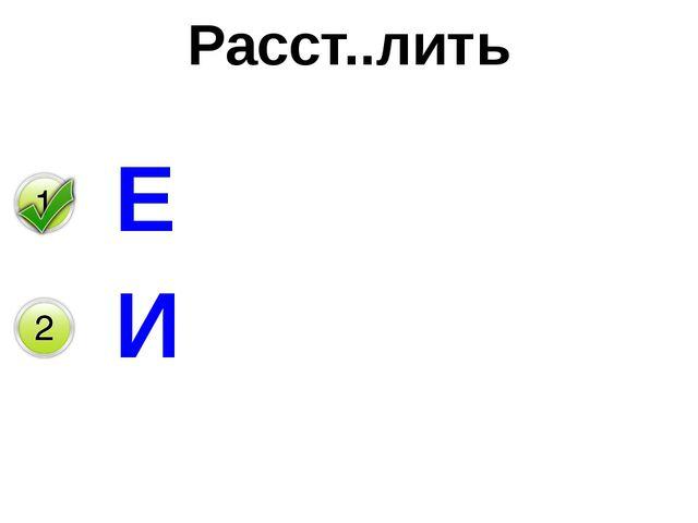 Расст..лить Е И