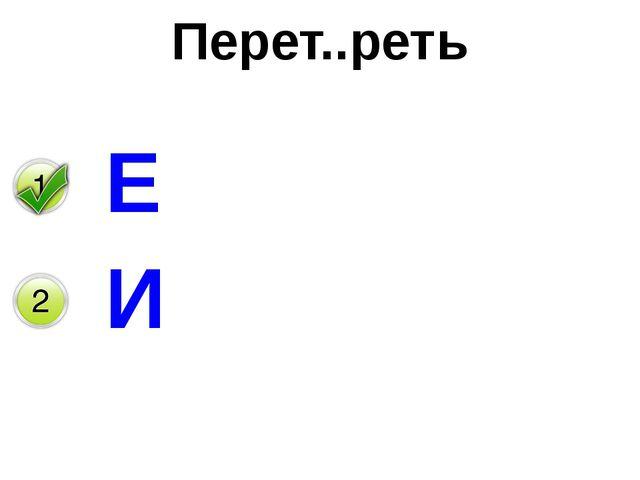 Перет..реть Е И