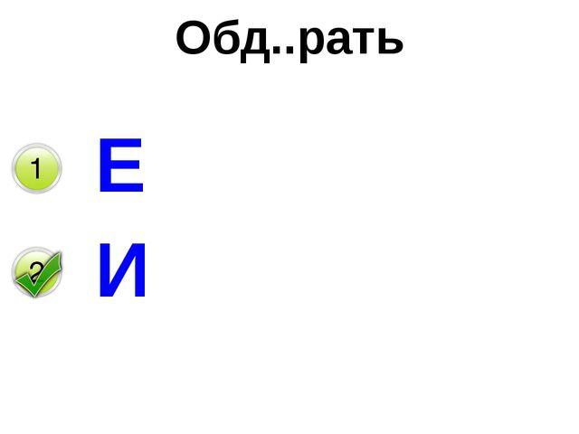 Обд..рать Е И