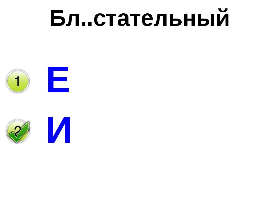 Бл..стательный Е И