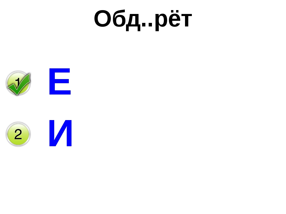 Обд..рёт Е И