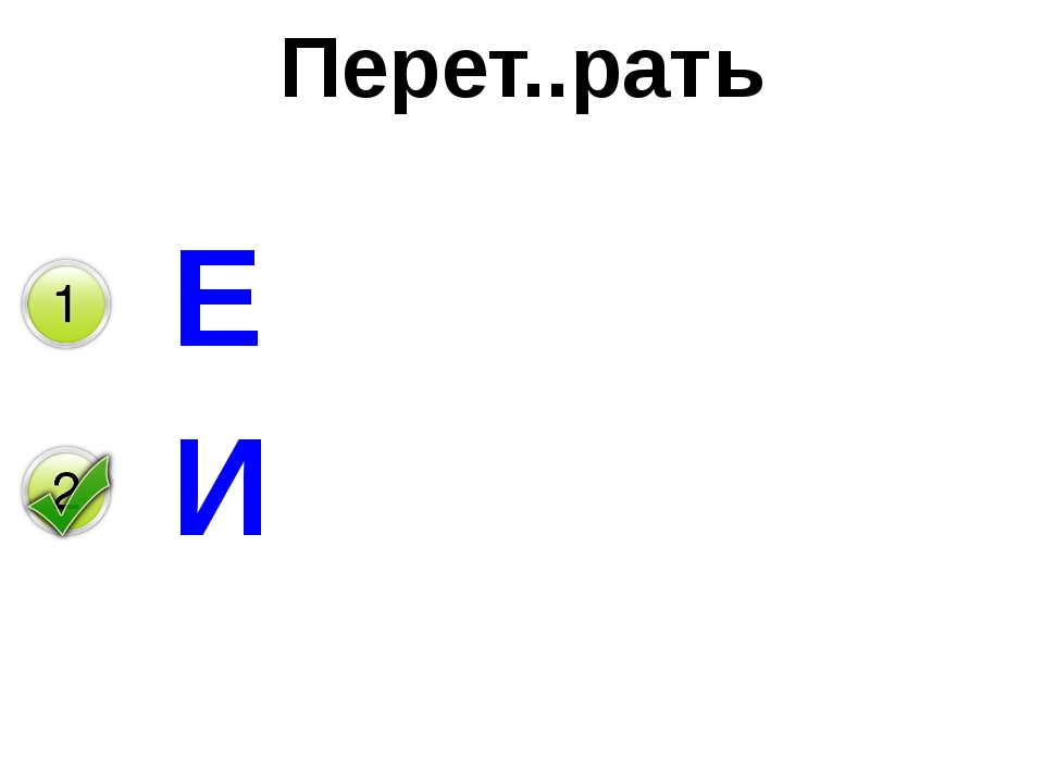 Перет..рать Е И