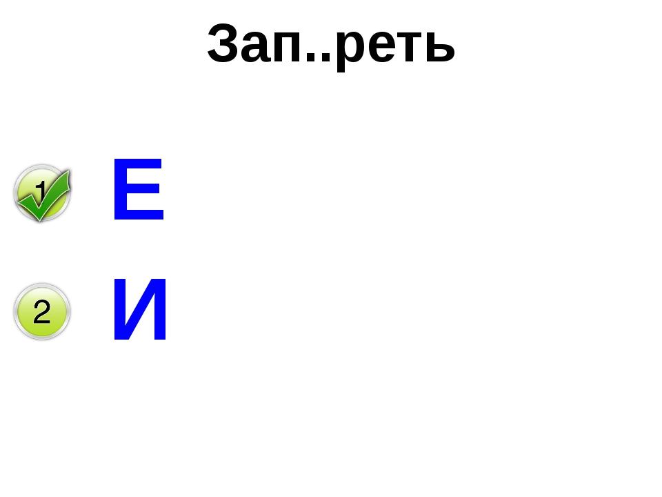Зап..реть Е И