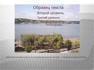 Действие разворачивается в провинциальном городке, стоящем на берегу Волги.