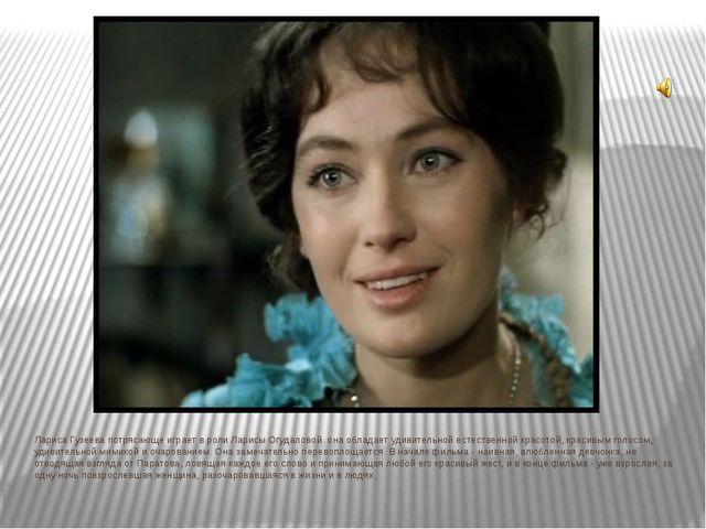 Лариса Гузеева потрясающе играет в роли Ларисы Огудаловой. она обладает удиви...